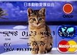 日本動物愛護協会カード