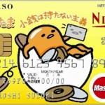 ぐでたま VIASOカード