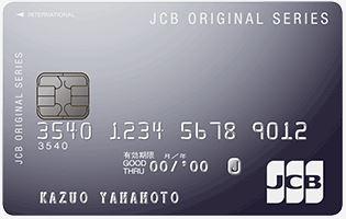JCB Web限定デザイン