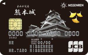 熊本城応援カード