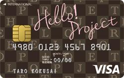 ハロープロジェクトカード