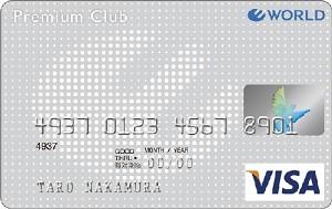 ワールドプレミアムクラブカード