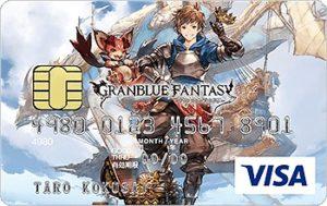 グランブルーファンタジーカード1