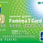 ファミマカード