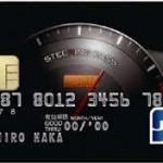 ステアリングパスカード