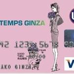 プランタン銀座カード