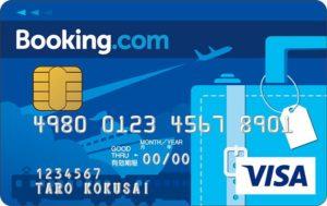 ブッキングドットコムカード