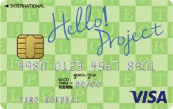 ハロープロジェクトカード2