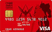 シャア専用カード2