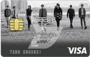 ブロックビービザカード