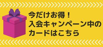 入会キャンペーン中のクレジットカード